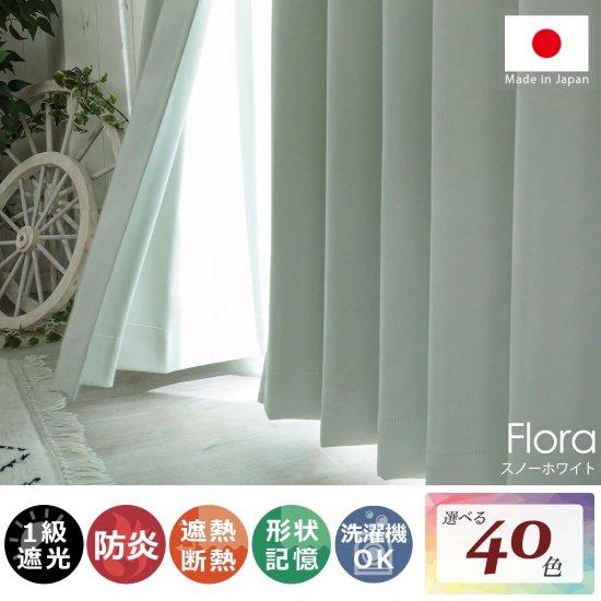100サイズから選べる!1級遮光+防炎+遮熱+ウォッシャブル既製カーテン 『フローラ スノーホワイト』