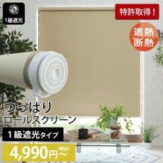 【当店オリジナル】激安!つっぱりロールスクリーン 1級遮光タイプ