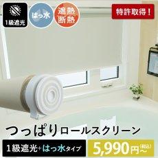【当店オリジナル】激安!つっぱりロールスクリーン 1級遮光+はっ水タイプ