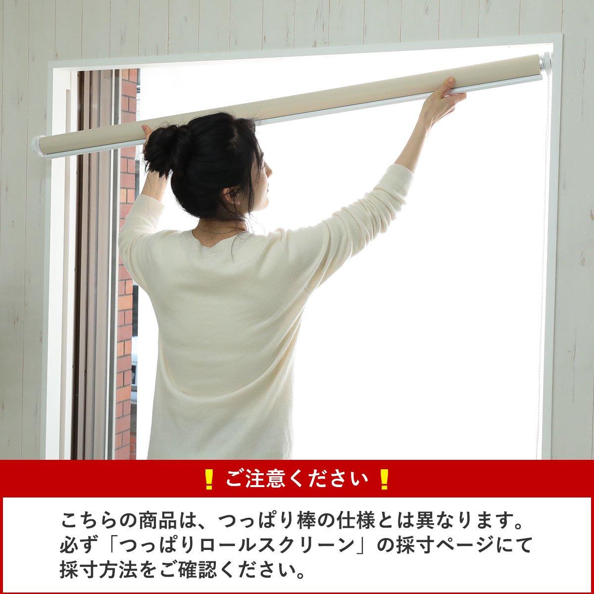 【当店オリジナル】激安!つっぱりロールスクリーン 1級遮光+防炎はっ水タイプ