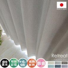 100サイズから選べる!ヘリンボンの織柄が柔らかな雰囲気の日本製ドレープカーテン 『リトリート  グレー』■欠品中(次回4月下旬入荷予定)