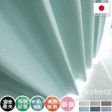 100サイズから選べる!ヘリンボンの織柄が柔らかな雰囲気の日本製ドレープカーテン 『リトリート  グリーン』