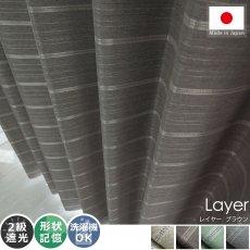 遮光+形状記憶+ウォッシャブル対応!落ち着いた色合いとボーダー柄が上品な雰囲気の日本製ドレープカーテン 『レイヤー ブラウン』