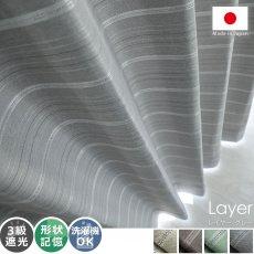 遮光+形状記憶+ウォッシャブル対応!落ち着いた色合いとボーダー柄が上品な雰囲気の日本製ドレープカーテン 『レイヤー グレー』■欠品中(次回入荷未定)