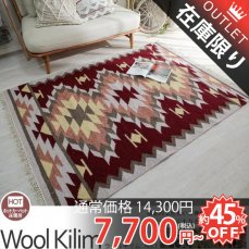 暮らしを豊かに彩る。ウール100%のインド製手織りキリム『ウールキリム No.1』