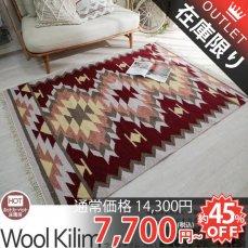 【アウトレット】 暮らしを豊かに彩る。ウール100%のインド製手織りキリム『ウールキリム No.1』■NO1:完売