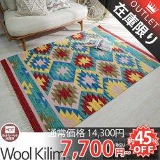 【アウトレット】 暮らしを豊かに彩る。ウール100%のインド製手織りキリム『ウールキリム No.2』