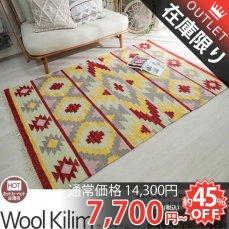 【アウトレット】 暮らしを豊かに彩る。ウール100%のインド製手織りキリム『ウールキリム No.4』