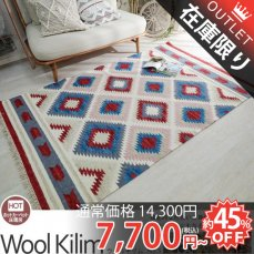 【アウトレット】 暮らしを豊かに彩る。ウール100%のインド製手織りキリム『ウールキリム No.5』■130x190:完売