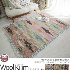 暮らしを豊かに彩る。ウール100%のインド製手織りキリム『ウールキリム No.6』■NO.6:完売