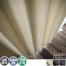 100サイズから選べる!スクエアの織柄とシックなカラーがモダンな印象のドレープカーテン『ルシオ アイボリー』