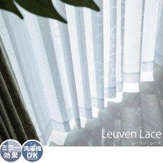 ウォッシャブル対応!リーフ&ストライプ柄が上品なミラー効果付きレースカーテン『ルーベン レース』