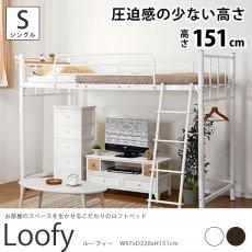 お部屋の空間を有効活用!シンプルデザインのロフトベッド 『ルーフィー W97xD220xH151cm』