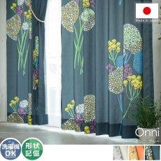 100サイズから選べる!カラフルなフラワーモチーフがキュートな日本製ドレープカーテン『オンニ ブルー』