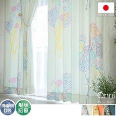 100サイズから選べる!カラフルなフラワーモチーフがキュートな日本製ドレープカーテン『オンニ ピンク』