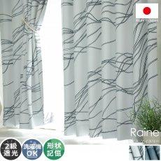 2級遮光+ウォッシャブル対応+形状記憶加工付き!波モチーフがモダンな日本製ドレープカーテン『ライネ アイボリー』