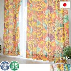 100サイズから選べる!一面に咲くフラワーモチーフがキュートな日本製ドレープカーテン『ケト オレンジ』