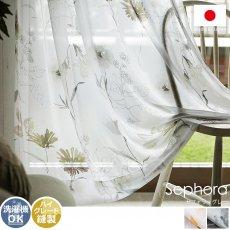 ウォッシャブル対応!レトロなフラワーモチーフがスタイリッシュな日本製レースカーテン『セフォラ グレー』