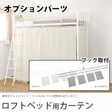 ロフトベッド専用オプションパーツ 『ロフトベッド用カーテン』