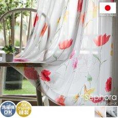 ウォッシャブル対応!レトロなフラワーモチーフがスタイリッシュな日本製レースカーテン『セフォラ ローズ』