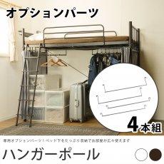ロフトベッド 専用オプションパーツ 『ハンガーポール 4本組』