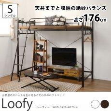 お部屋の空間を有効活用!シンプルデザインのロフトベッド 『ルーフィー W97xD220xH176cm』