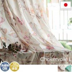 ウォッシャブル対応!くすみカラーのフラワーモチーフがオシャレな日本製レースカーテン『チョーカーボイルL ローズ』
