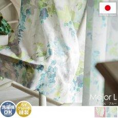 ウォッシャブル対応!水彩画タッチのフラワープリントがオシャレな日本製レースカーテン『マジョールL ブルー』
