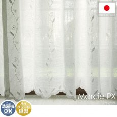ウォッシャブル対応!クシュっとした風合いの生地が温かな雰囲気の日本製レースカーテン『マーシーPX』