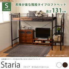 お部屋の空間を有効活用!階段タイプのロフトベッド 『スタリア W100xD257xH131cm』