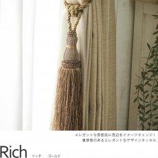 窓辺に高級感あるワンポイントアクセントをプラスするカーテンタッセル『リッチ ゴールド』■完売