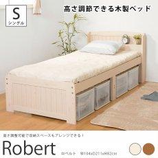 高さ調節可能!天然木の温もりを感じる木製すのこベッド 『ロベルト シングルサイズ W104xD211xH82cm』■全サイズ:欠品中(次回9月上旬入荷予定)