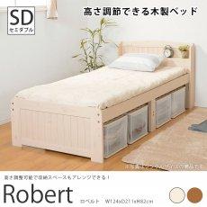 高さ調節可能!天然木の温もりを感じる木製すのこベッド 『ロベルト セミダブルサイズ W124xD211xH82cm』■全サイズ:欠品中(次回9月上旬入荷予定)