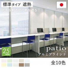 豊富なカラー!日本製オーダーアルミブラインド 『パティオ 標準タイプ 遮熱コート』