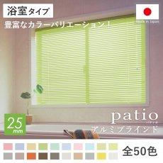 突っ張り式で穴あけ不要!日本製オーダーアルミブラインド 『パティオ 浴室タイプ ベーシックカラー』