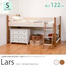 お部屋の空間を有効活用!スタイリッシュな木製ロフトベッド 『ラルス W106xD210xH122cm』