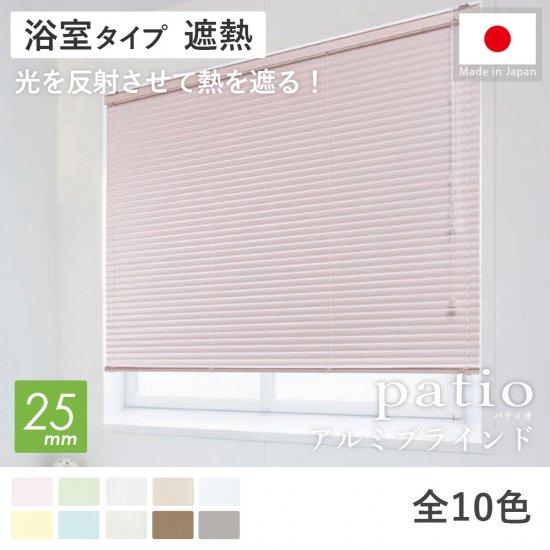 突っ張り式で穴あけ不要!日本製オーダーアルミブラインド 『パティオ 浴室タイプ 遮熱コート』