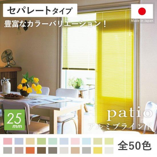 片方だけ開閉可能!日本製オーダーアルミブラインド 『パティオ セパレートタイプ ベーシックカラー』