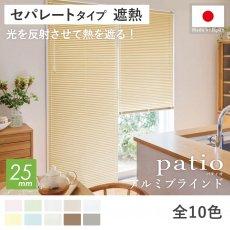 片方だけ開閉可能!日本製オーダーアルミブラインド 『パティオ セパレートタイプ 遮熱コート』