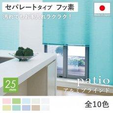 片方だけ開閉可能!日本製オーダーアルミブラインド 『パティオ セパレートタイプ フッ素コート』