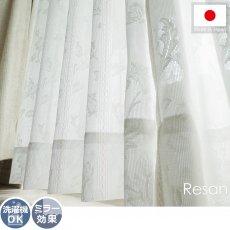 さりげないピンクラインがポイント! 安心の日本製レースカーテン『レサン』