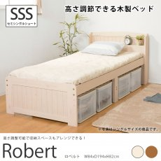 高さ調節可能!天然木の温もりを感じる木製すのこベッド 『ロベルト セミシングルショートサイズ W84xD194xH82cm』■ライトブラウン:欠品中(次回9月上旬入荷予定)