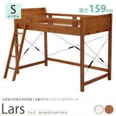お部屋の空間を有効活用!スタイリッシュな木製ロフトベッド 『ラルス W106xD210xH159cm』