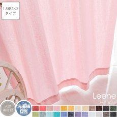 【1.5倍ひだ】24色から選べるナチュラルな風合いのリネン混無地カーテン 『リーネ ピンク』■通常より納期がかかります(4月中旬頃出荷予定)