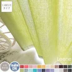 【1.5倍ひだ】24色から選べるナチュラルな風合いのリネン混無地カーテン 『リーネ オリーブ』■通常より納期がかかります