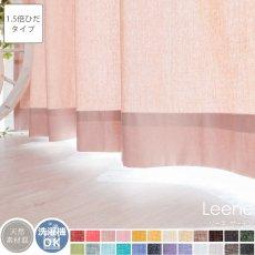 【1.5倍ひだ】24色から選べるナチュラルな風合いのリネン混無地カーテン 『リーネ サーモン』■通常より納期がかかります