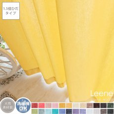 【1.5倍ひだ】24色から選べるナチュラルな風合いのリネン混無地カーテン 『リーネ サフラン』■通常より納期がかかります