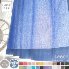 【1.5倍ひだ】24色から選べるナチュラルな風合いのリネン混無地カーテン 『リーネ ジェイブルー』