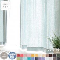 【1.5倍ひだ】24色から選べるナチュラルな風合いのリネン混無地カーテン 『リーネ セージ』■通常より納期がかかります