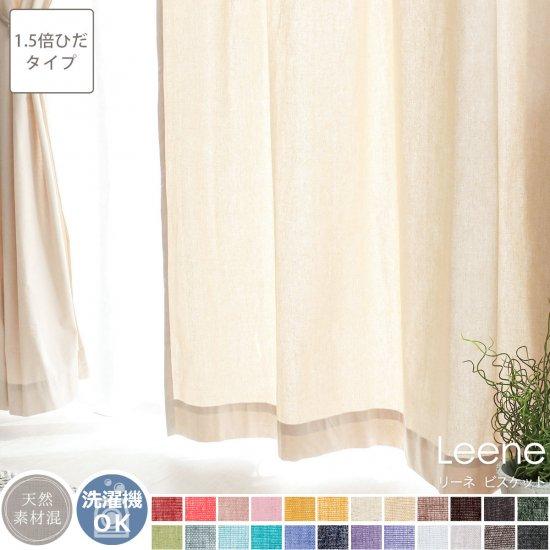 【1.5倍ひだ】24色から選べるナチュラルな風合いのリネン混無地カーテン 『リーネ ビスケット』■通常より納期がかかります